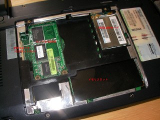 eeepc_backcover_opened.jpg